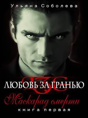 Маскарад смерти. Любовь за гранью 1. Ульяна Соболева