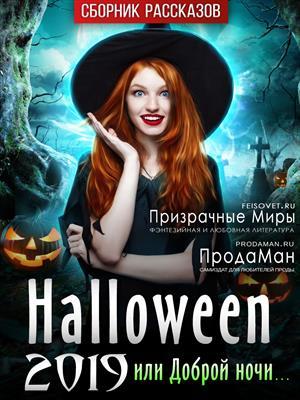 Хэллоуин 2019 или Доброй ночи... Сборник рассказов