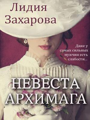 Невеста архимага. Лидия Захарова