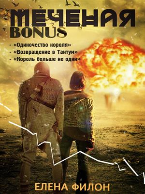 Меченая. Бонус. Елена Филон