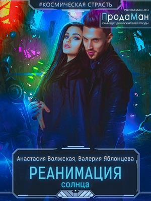 Реанимация солнца. Анастасия Волжская, Валерия Яблонцева