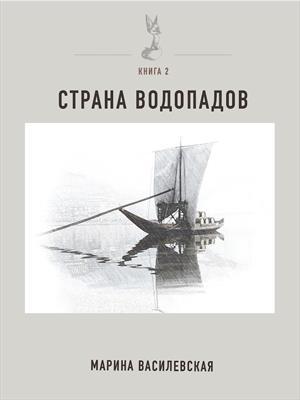 Страна водопадов. Книга 2. Марина Василевская