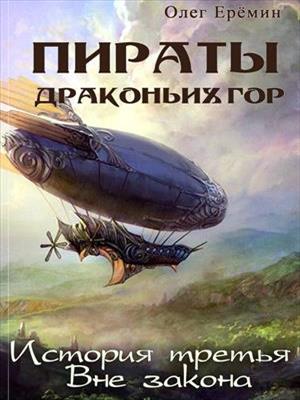 Пираты Драконьих гор. История третья. Вне закона. Олег Ерёмин