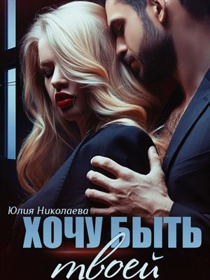 Хочу быть твоей. Юлия Николаева