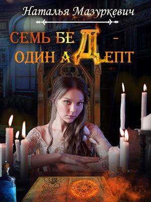 Семь бед - один адепт! Наталья Мазуркевич