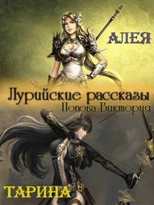 Лурийские рассказы. Виктория Попова