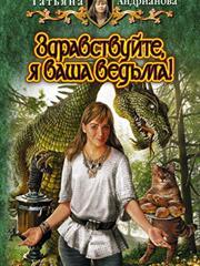 Здравствуйте, я ваша ведьма! Татьяна Андрианова