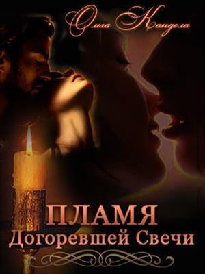 Пламя догоревшей свечи. Ольга Кандела