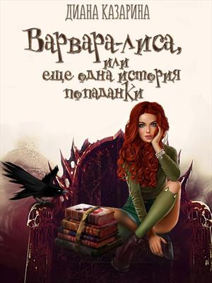 Варвара-лиса, или еще одна история попаданки. Диана Казарина