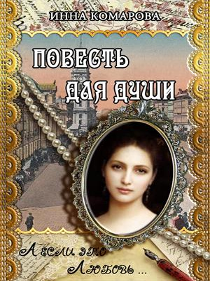 """Романтическая повесть """"А если это любовь"""". Инна Комарова"""