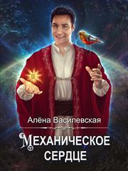 Механическое сердце. Алена Василевская