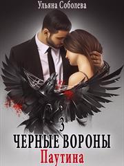Паутина. Черные Вороны 3 книга. Ульяна Соболева