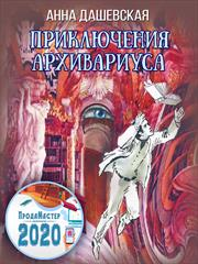 Приключения архивариуса. Анна Дашевская