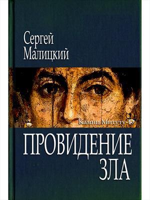 Провидение зла. Сергей Малицкий