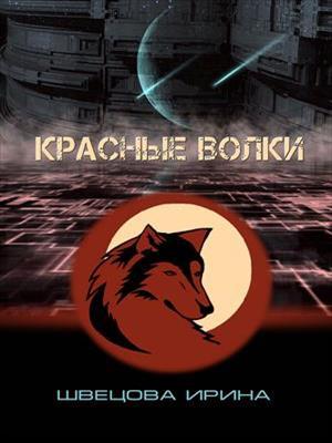 Красные волки. Ирина Швецова