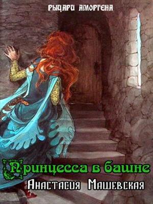 Принцесса в башне. Анастасия Машевская
