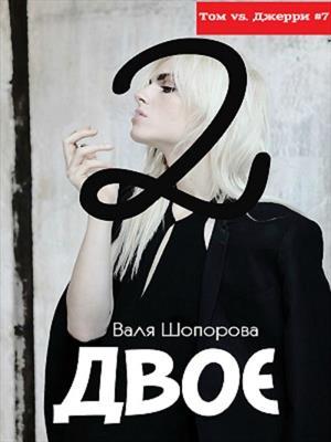 Двое. Валя Шопорова