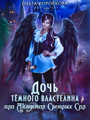 Дочь темного властелина или Академия светлых сил. Ольга Коробкова