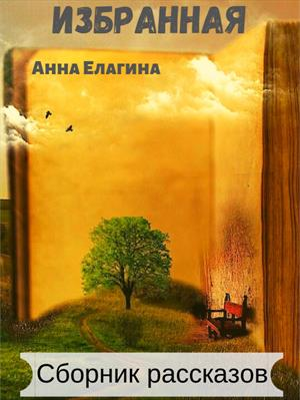 Избранная. Анна Елагина