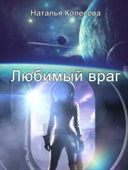 Любимый враг. Наталья Колесова