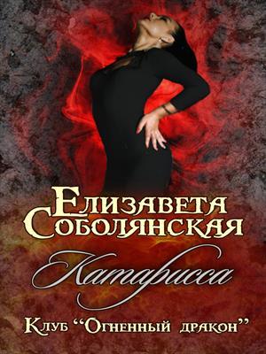 Катарисса. Елизавета Соболянская