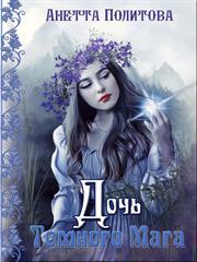 Дочь темного мага. Часть I. Темная магия. Анетта Политова