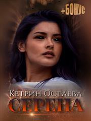 Серена. Кетрин Остаева