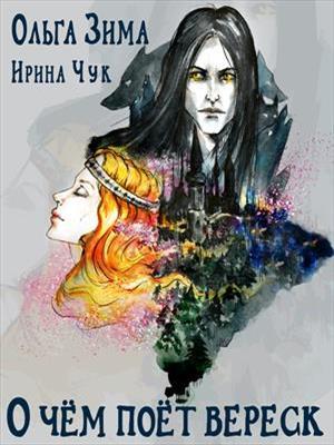 О чем поет вереск. Ольга Зима и Ирина Чук