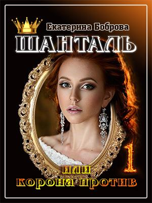 Шанталь или корона против. Екатерина Боброва