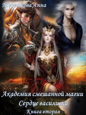 Академия смешанной магии 2. Сердце василиска. Анна Терешкова
