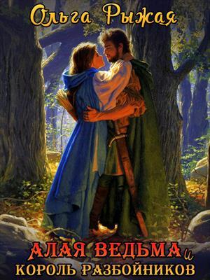Алая ведьма и король разбойников. Ольга Рыжая