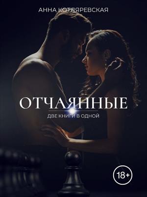 Отчаянные. Анна Котляревская