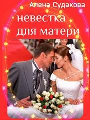 Невестка для матери. Алена Судакова