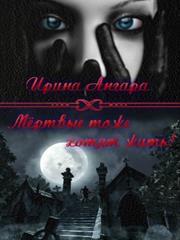 Мертвые тоже хотят жить! Ирина Ангара