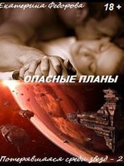 Опасные планы. Екатерина Федорова