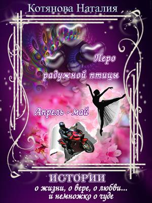 Истории о любви... и немножко о чуде. Наталия Котянова