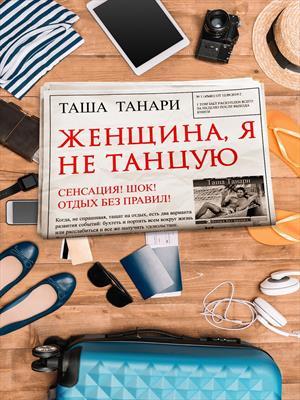 Женщина, я не танцую. Таша Танари