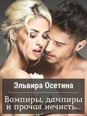 Вампиры, дампиры и прочая нечисть. Эльвира Осетина