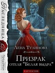 """Призрак отеля """"Белая выдра"""". Лена Тулинова"""