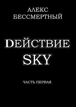 """Рецензия на дилогию """"Действие SKY"""""""