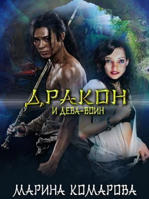 Дракон и дева-воин. Марина Комарова