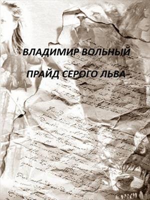 Прайд Серого Льва. Владимир Вольный