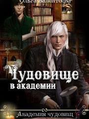 Чудовище в академии. Ольга Валентеева