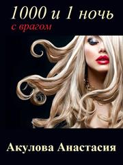 1000 и 1 ночь с врагом. Анастасия Акулова