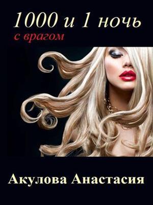Подписка! 1000 и 1 ночь с врагом. Анастасия Акулова