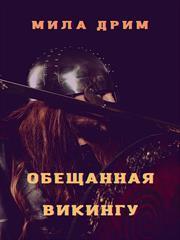 Обещанная викингу. Мила Дрим