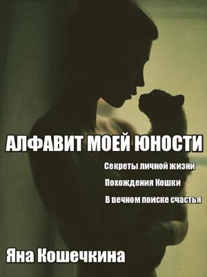 Алфавит моей юности. Яна Кошечкина