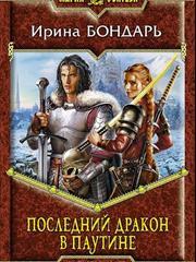 Последний дракон в Паутине. Ирина Бондарь