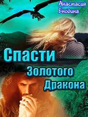 Спасти Золотого Дракона. Анастасия Енодина