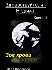 Здравствуйте, я - Ведьма! Книга 4: Зов крови. Валя Шопорова